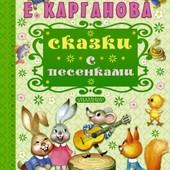 Екатерина Карганова: сказки с песенками.