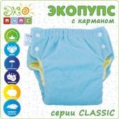 Многоразовый памперс ЭкоПупс с карманом