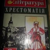 Українська література, Хрестоматія, 9 клас