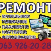 Ремонт, прошивка, заміна сенсорів, дисплеїв телефонів та планшетів