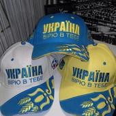 Бейсболки Украина распродажа.