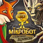Мікробот і Кам'яний дракон