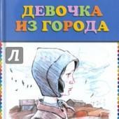 Любовь Воронкова: Девочка из города. Цена снижена!
