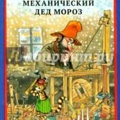 Свен Нурдквист: Механический Дед Мороз.