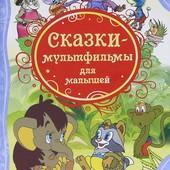 Сказки-мультфильмы для малышей.