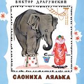 Виктор Драгунский: Слониха Лялька.