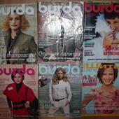журналы Burda за 2009 год и другие. Лот - 1 на выбор. УП 12 грн