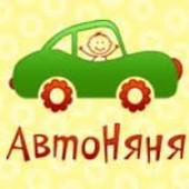 авто-няня