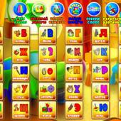 Азбука- алфавит для детей от 2-7лет на андроиды и планшеты,Говорящая Азбука.
