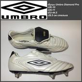 Буцы Umbro Diamond Pro р-44,5 (28,5 см стелька)