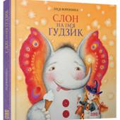 Леся Воронина: Слон на ім'я Ґудзик.