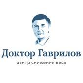 Гаврилов - Быстрое снижение веса (2016)