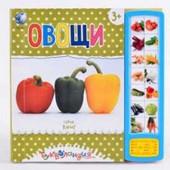 Книжка букволандия, Овощи или бытовая техника, новая.
