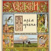 Марья Моревна. Сказка. Иллюстрации Ивана Билибина.