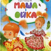 Софія Прокоф'єва: Маша і Ойка.