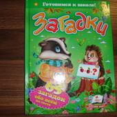 Загадки для детей дошкольного возраста Харьков