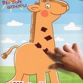 Мои первые шедевры. Жираф и пятнышки, Умница Артикул: У1024