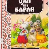 Кращі українські та світові казки
