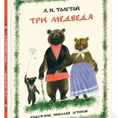 Три медведя с илл. Н.Устинова.