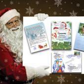 Комплект 4 в 1от Деда Мороза (конверт+письмо+грамота+календарь 2017г) Электронный вариант