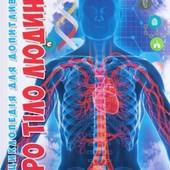 Енциклопедія для допитливих про тіло людини. з плакатом