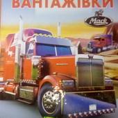 """Велика нова енциклопедія """"Вантажівки"""" захоплююча, змістовна, ілюстрована!А4.80 стор.Тверда обгортка!"""