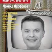 Книга Намедни 1961-1970 новая