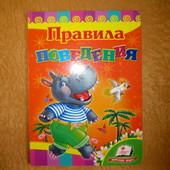 """Книга детская из серии """"Воспитываем личность"""""""