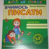 Рабочая тетерадь В. Федиенко  Вчимося писати без проблем 4-6