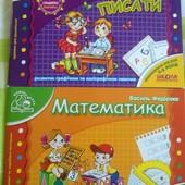 Книга Математика. Я навчаюся писати. Мамина школа. В. Федієнко.