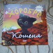 Дуже цікава та яскрава книжечка під подушку до Миколая!