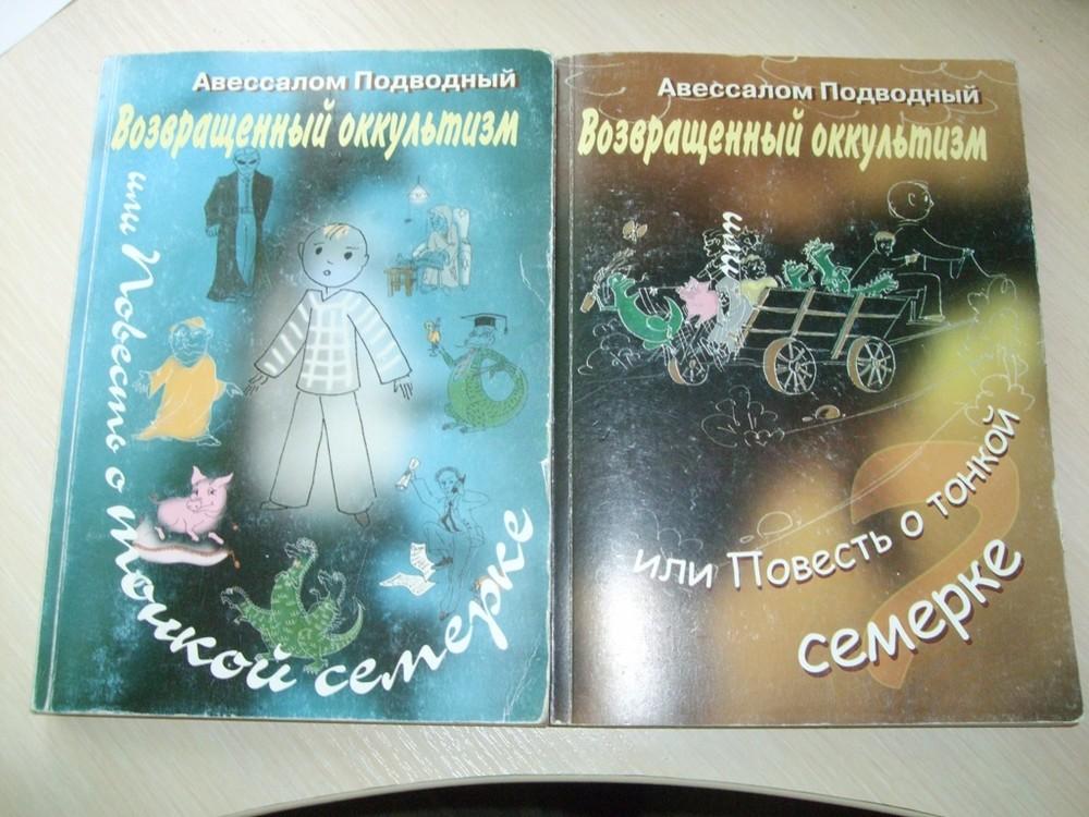 одной повесть о тонкой семерке читать детский врач Евгений