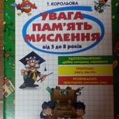 Детская развивающая книжка от 5 до 8 лет- 30 грн