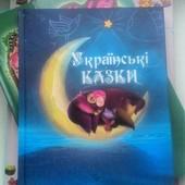Українські казки виват