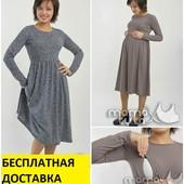 Платье Для Беременных И Кормления Риана бесплатная доставка