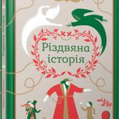 Різдвяна історія Діккенс всл