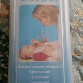 NoseFrida Детский аспиратор для носа