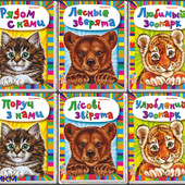 """Книги серії """"Малятам про звірят"""" (міні) видавництва """"Ранок"""""""