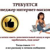Требуется менеджер для работы на дому или в офис(Чернигов)