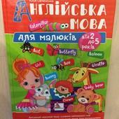 Книга англійська мова для малюків