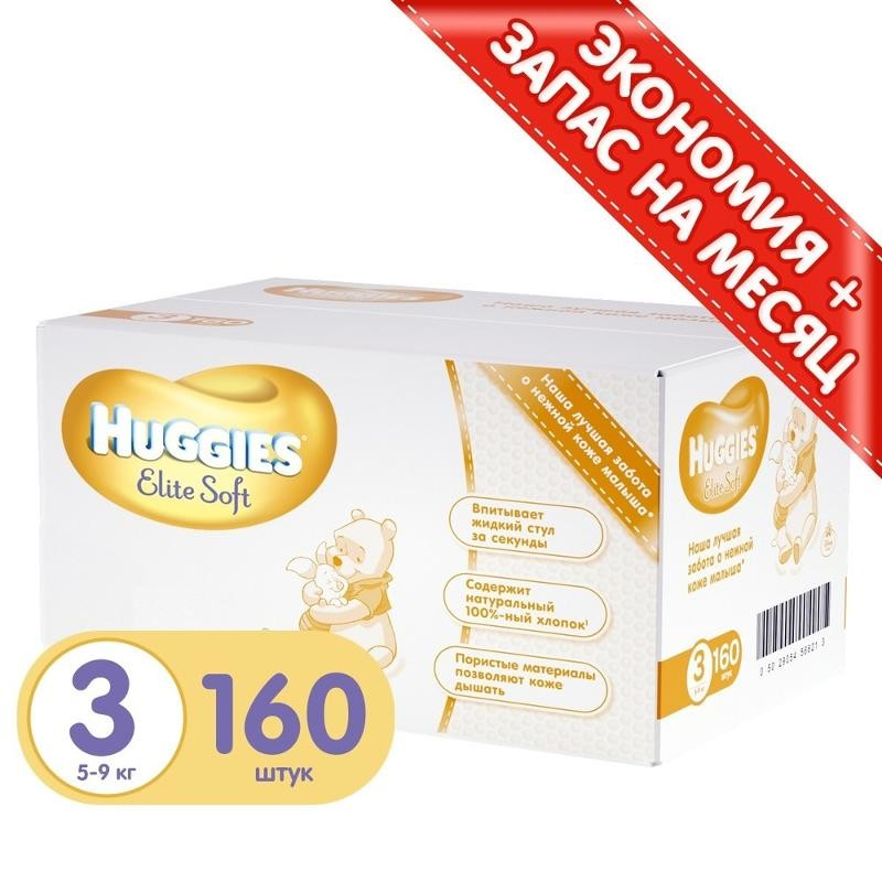 Памперсы 3(160 шт) huggies elite soft xаггис элит софт коробкa box фото №1