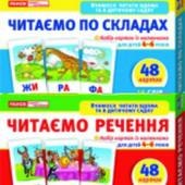 Вчимося читати дома та в дітсадку