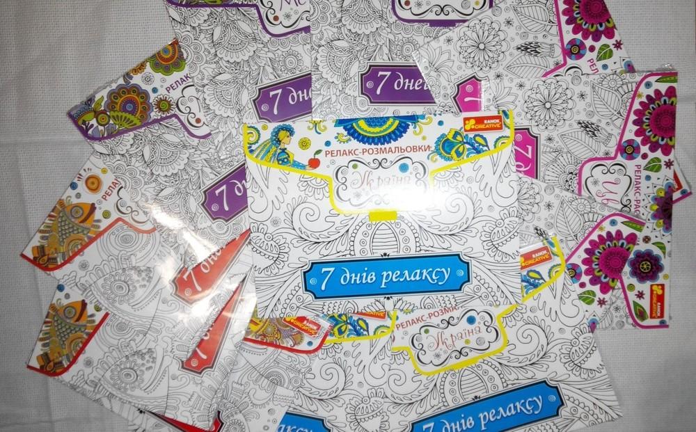 Раскраска книга релакс антистресс. при блице- 2 штуки. уп 10 грн. фото №1