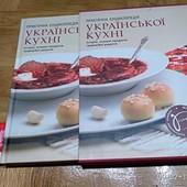 Акция! Книга Украинская кухня. Лучший подарок .