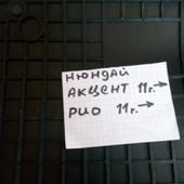 Авт коврики Hyundai\Хюндай Акцент и Рио с 2011г