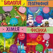 Энциклопедии Занимательные науки География физика химия билогия рус.укр.