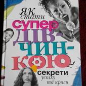 Книга Як стати супер дівчинкою