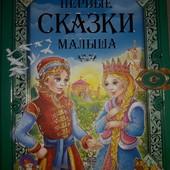Первые сказки малыша Подарочное издание Изд-во Пегас