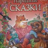 Книга Народные сказки Подарочное издание Изд-во Пегас