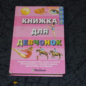 книжка для девчонок москва махаон 2000 г